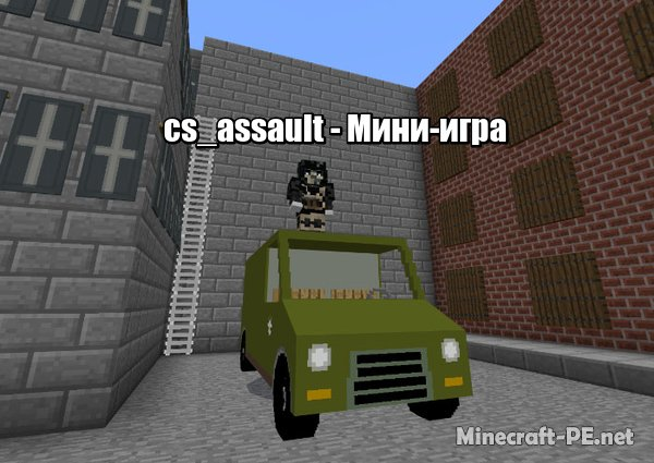 Карта cs_assault (Мини-игра)]
