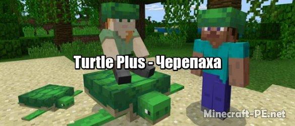 Мод Turtle Plus [1.6] [1.5] (Черепаха)]