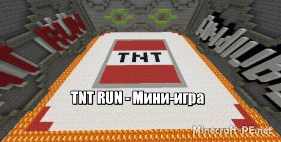 Карта TNT RUN (Мини-игра)]