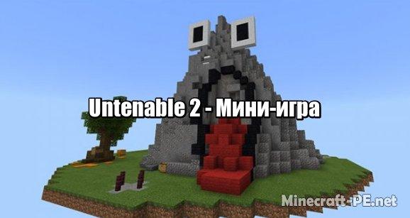 Карта Untenable 2 (Мини-игра)]