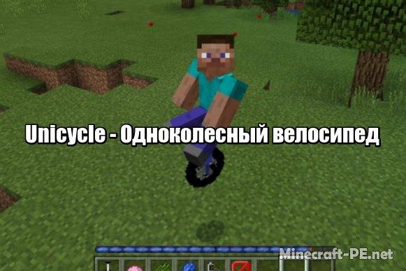 Мод Unicycle [1.6] [1.5] (Одноколесный велосипед)]