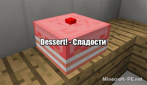 Мод Dessert! [1.6] [1.5] (Сладости)]