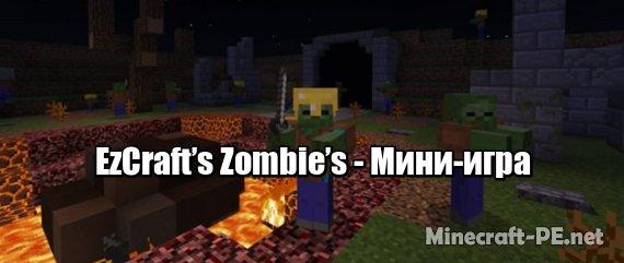 Карта EzCraft's Zombie's (Мини-игра)]