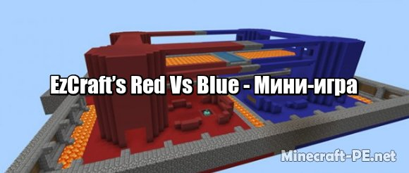 Карта EzCraft's Red Vs Blue (Мини-игра)]