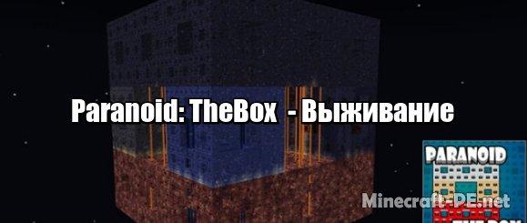 Карта Paranoid: TheBox (Выживание)]