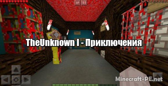 Карта TheUnknown I (Приключения)]
