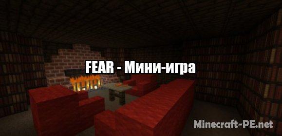 Карта FEAR (Мини-игра)]
