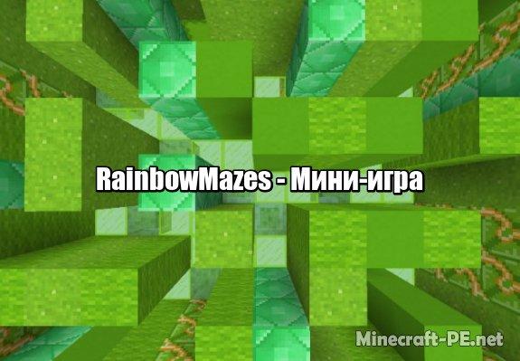 Карта RainbowMazes (Мини-игра)]
