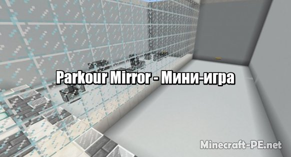Карта Parkour Mirror (Мини-игра)]