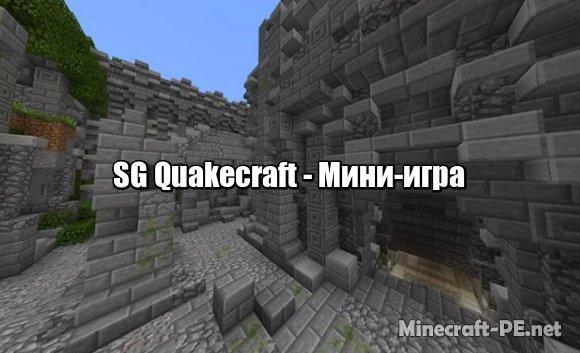 Карта SG Quakecraft (Мини-игра)]