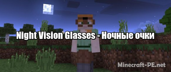 Мод Night Vision Glasses [1.6] 1.5] (Ночные очки)
