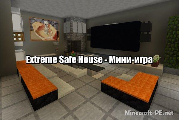 Карта Extreme Safe House (Мини-игра)]