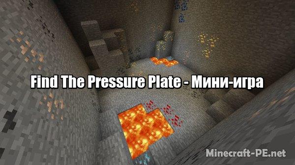 Карта Find The Pressure Plate (Мини-игра)]