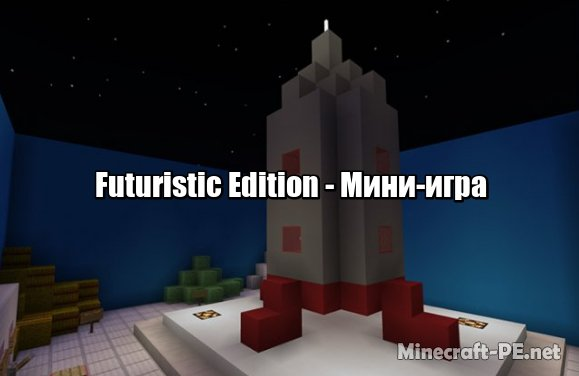 Карта Find The Button: Futuristic Edition (Мини-игра)]
