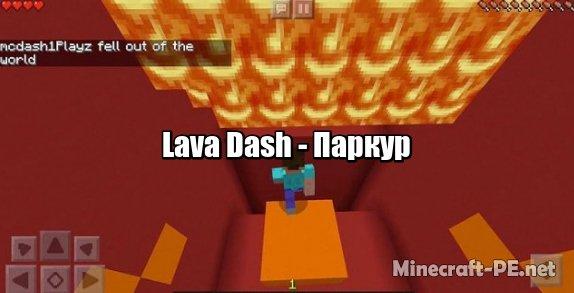 Карта Lava Dash (Паркур)