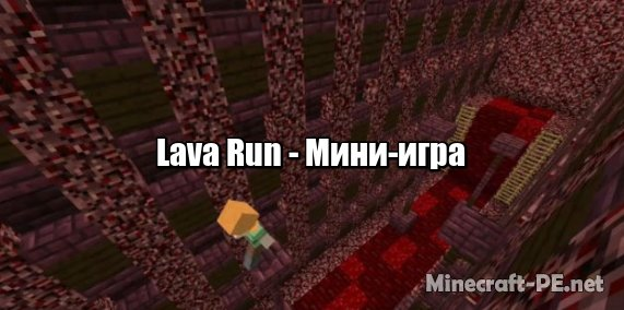 Карта Lava Run (Мини-игра)