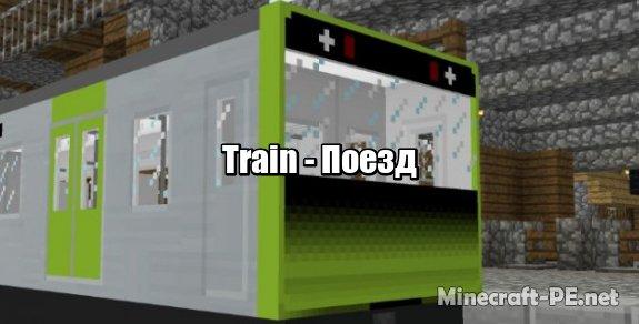 Мод Train [1.6] [1.5] (Поезд)]