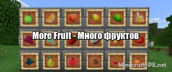 Мод More Fruit [1.6] [1.5] (Много фруктов)]