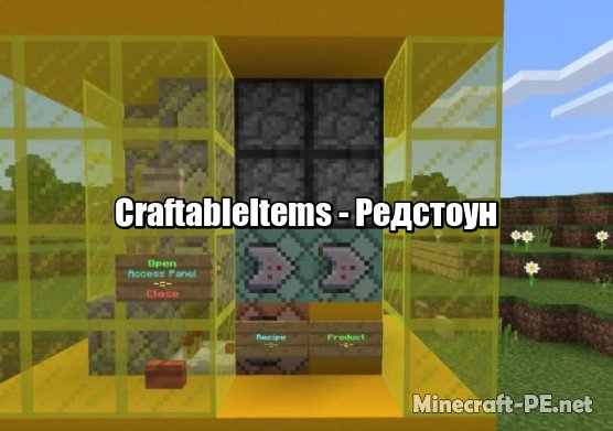 Карта CraftableItems (Редстоун)]