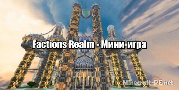Карта SSOlympian Factions Realm (Мини-игра)]
