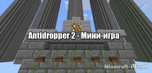 Карта Antidropper 2 (Мини-игра)