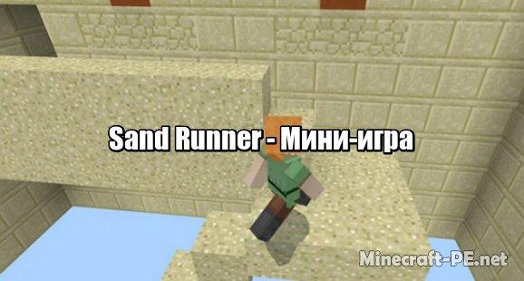 Карта Sand Runner (Мини-игра)]