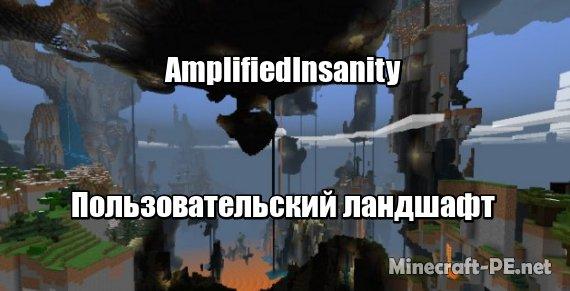Карта AmplifiedInsanity (Пользовательский ландшафт)