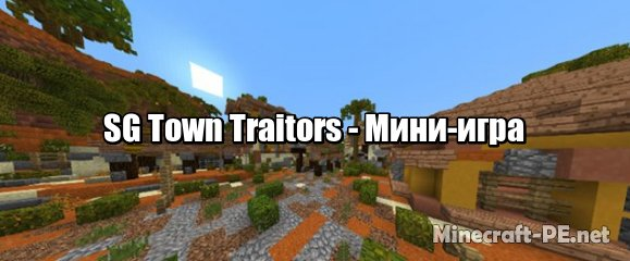 Карта SG Town Traitors (Мини-игра)]