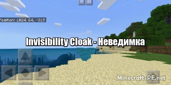 Мод Invisibility Cloak [1.6] [1.5] (Неведимка)]