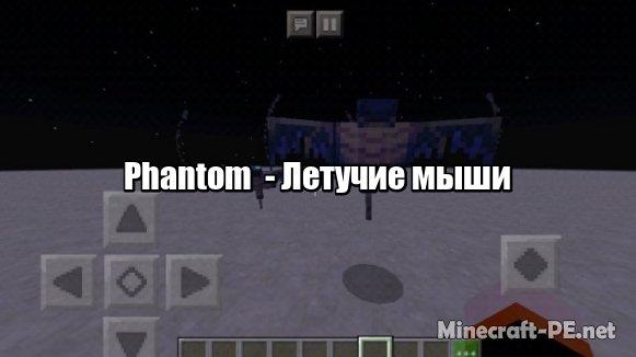 Мод Phantom  [1.6] [1.5] (Летучие мыши)]