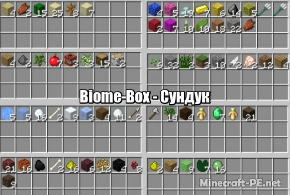 Мод Biome-Box [1.6] [1.5] (Сундук)]