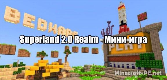 Карта Superland 2.0 Realm (Мини-игра)]