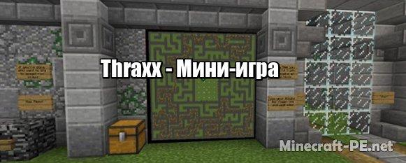 Карта Thraxx (Мини-игра)]