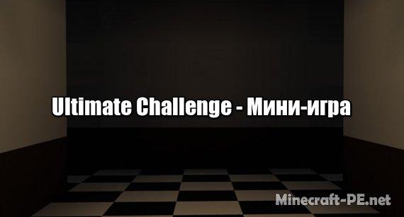 Карта One Night at Frankie's – Ultimate Challenge (Мини-игра)
