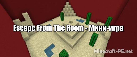 Карта Escape From The Room (Мини-игра)]