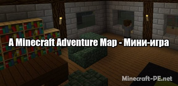 Карта Sherlock: A Minecraft Adventure Map (Мини-игра)