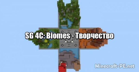 Карта SG 4C: Biomes (Творчество)]
