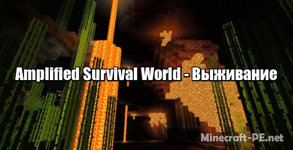 Карта Ultra Amplified Survival World (Выживание)]