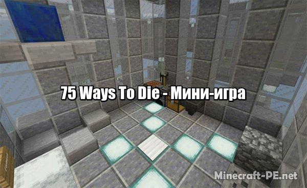 Карта 75 Ways To Die (Мини-игра)]