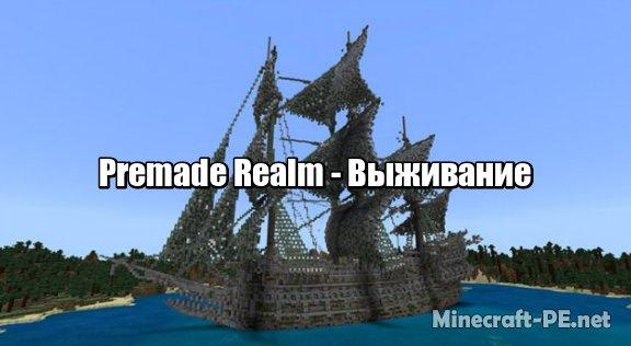 Карта Premade Realm (Выживание)]