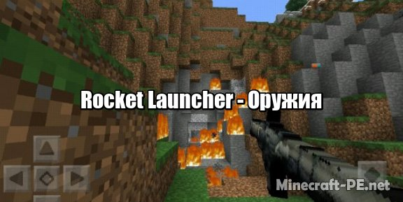 Мод Rocket Launcher [1.6] [1.5] (Оружия)]