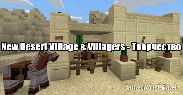 Карта New Desert Village & Villagers (Творчество)]