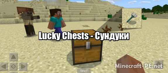 Мод Lucky Chests [1.6] [1.5] (Сундуки)]