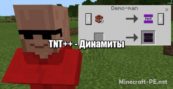 Мод TNT++ [1.6] [1.5] (Динамиты)]