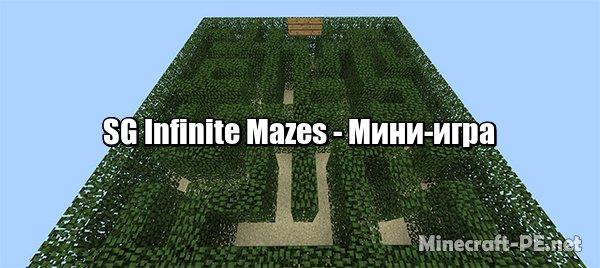 Карта SG Infinite Mazes (Мини-игра)