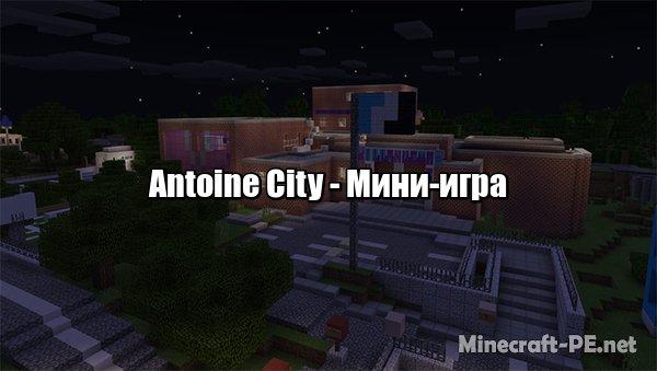 Карта Antoine City (Мини-игра)]