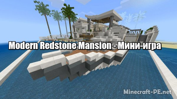 Карта Modern Redstone Mansion (Мини-игра)