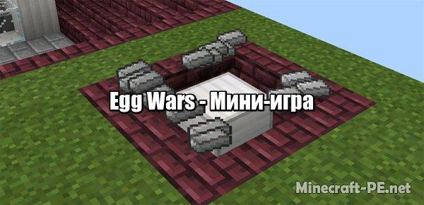 Карта Egg Wars (Мини-игра)