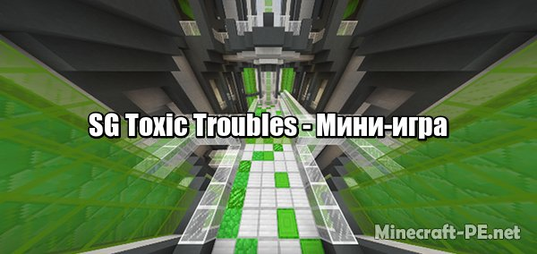 Карта SG Toxic Troubles (Мини-игра)