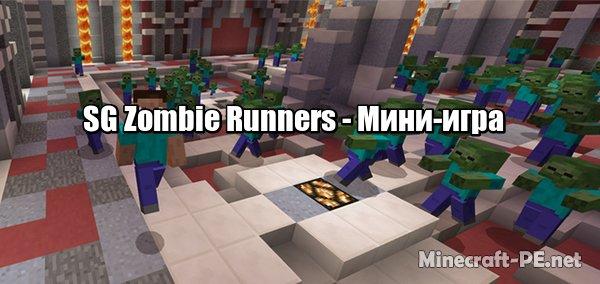 Карта SG Zombie Runners (Мини-игра)]